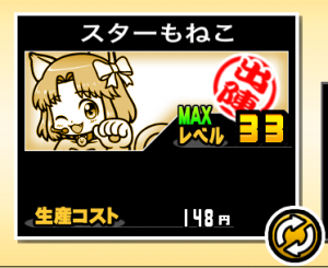 ex-moneko