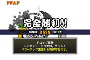 にゃんこ大戦争PPAPステージ画像3