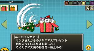 ネコのプレゼント