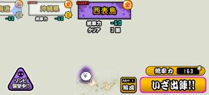 ゾンビ襲来・日本編第二章-1