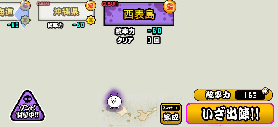 章 ゾンビ にゃんこ 3 未来 戦争 大 編