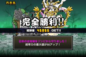 ゾンビ襲来・日本編第二章-2