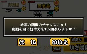 ゾンビ襲来・日本編第二章攻略完了後の統率力回復
