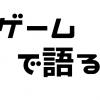 NintendoSwitch発売日決定!3DS縮小一直線?