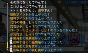 パワプロヒーローズ-風薙&田中コンボ