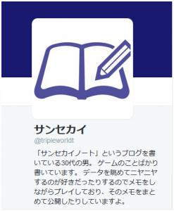 Twitter-はじめ方メモ1