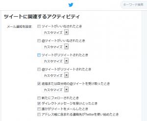 Twitter-はじめ方メモ2