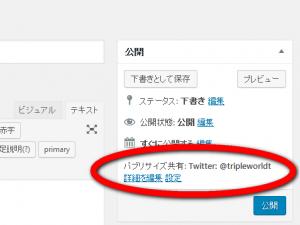 Twitter-はじめ方メモ3