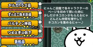にゃんこ大戦争Ver.5.9.0レジェンド追加ステージ