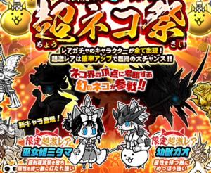 にゃんこ大戦争-超ネコ祭