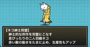 ネコ紳士同盟