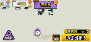 にゃんこ大戦争ゾンビ襲来!日本編第三章クリア-1
