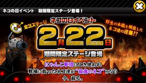 にゃんこ大戦争『222 ~猫の日~』