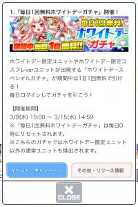 にゃんこ大戦争×クラッシュフィーバーコラボpre4
