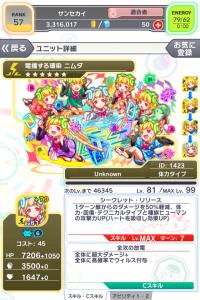 にゃんこ大戦争×クラッシュフィーバーコラボpre5