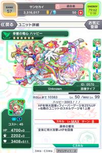 にゃんこ大戦争×クラッシュフィーバーコラボpre6