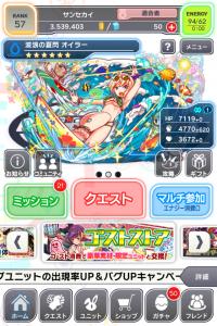 にゃんこ大戦争×クラッシュフィーバーコラボpre7