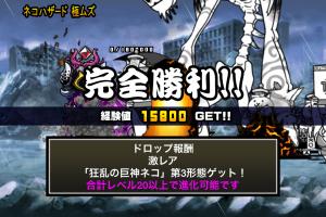にゃんこ大戦争『大狂乱の巨神』4