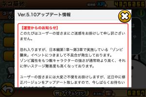 にゃんこ大戦争 5.10.0 アップデート4