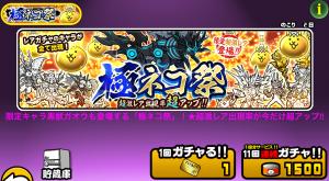 にゃんこ大戦争 5.10.0 アップデート2