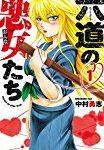 六道の悪女たち【漫画】の感想!ハーレム物と思いきや!?